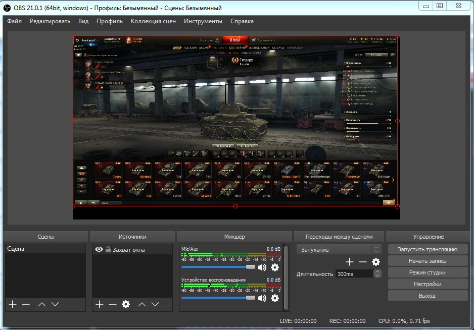 Стрим игры open broadcaster software