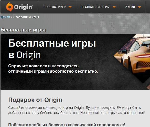 Приложение игры для origin необходимо