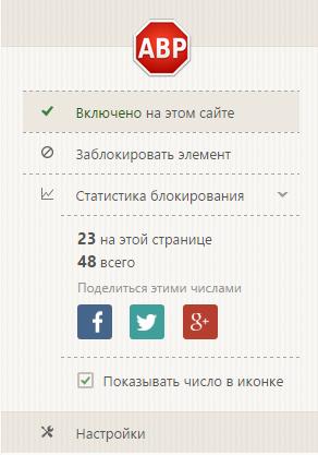 Яндекс для плюс адблок