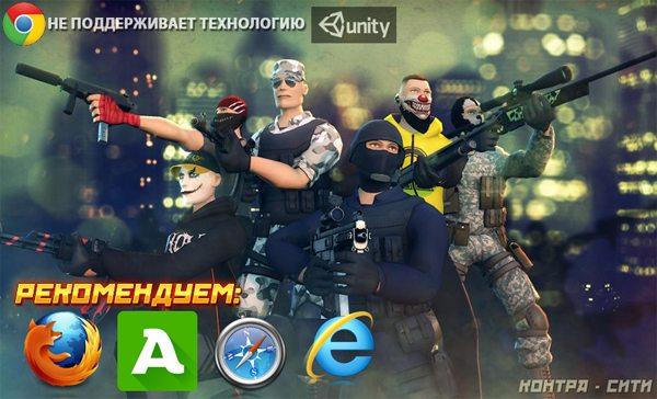 3 скачать для игр ВКонтакте (Контра Сити Копатель) Веб Плеер Юнити