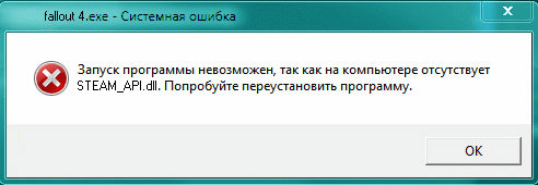Ощибка steam dll
