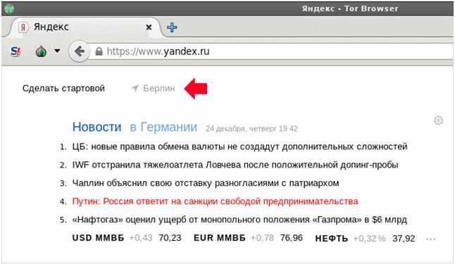 yandex browser tor gidra