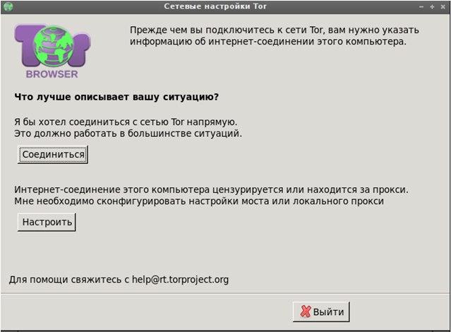 Tor browser загрузка сертификатов гидра тор браузер 64 гирда